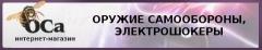 Интернет-магазин ОСа - оружие самообороны, электрошокеры